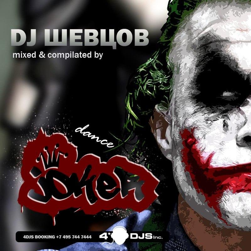 DJ SHEVTSOV 2017 СКАЧАТЬ БЕСПЛАТНО